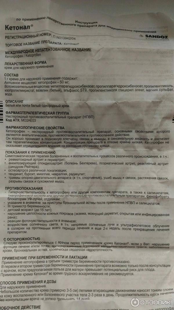 Кетонал - инструкция по применению, описание, отзывы пациентов и врачей, аналоги