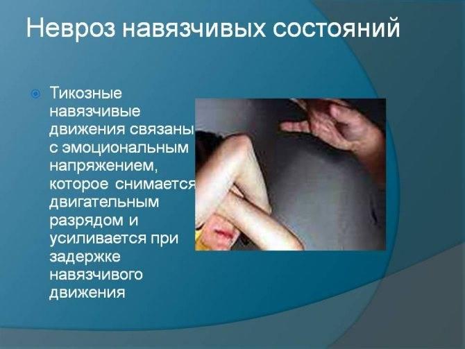 Неврозы у детей и подростков - причины, симптомы, диагностика и лечение в челябинске и екатеринбурге