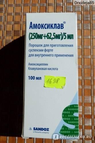 Амоксиклав порошок для приготовления суспензии для приема внутрь 125 мг+31,25 мг/5 мл флакон 100 мл   (lek d. d. [лек д.д.]) - купить в аптеке по цене 119 руб., инструкция по применению, описание, аналоги