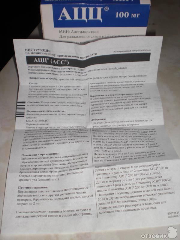 Ацц актив порошок для приема внутрь 600 мг пакетики 10 шт.