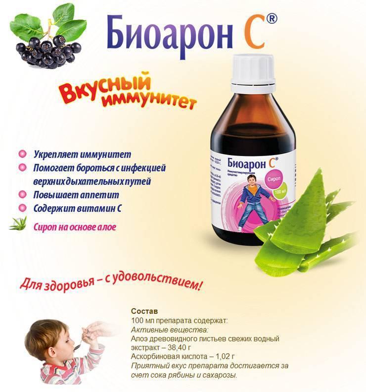 Как повысить иммунитет ребенку: народные средства и витамины