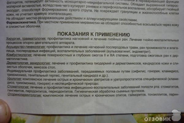 Мирамистин в новокузнецке - инструкция по применению, описание, отзывы пациентов и врачей, аналоги