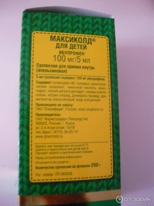 Максиколд для детей в краснодаре - инструкция по применению, описание, отзывы пациентов и врачей, аналоги