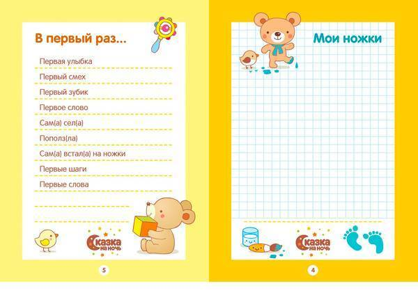 Дневник развития ребенка от рождения и до года (скачать бесплатно)