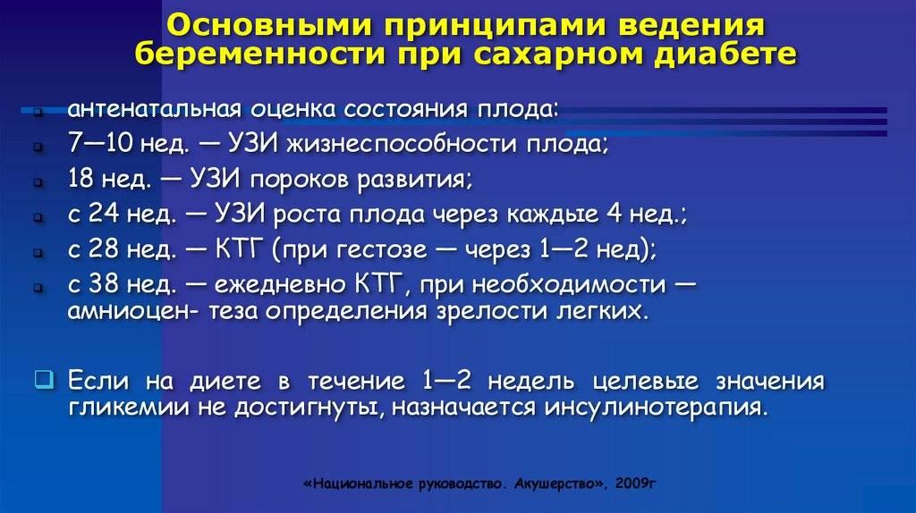 Сахарный диабет и беременность: опасные моменты • центр гинекологии в санкт-петербурге