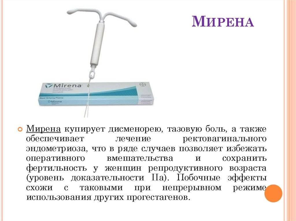 Установка внутриматочной спирали: цены в москве   месячные, выделения, боли после введения вмс – рекомендации  цэлт
