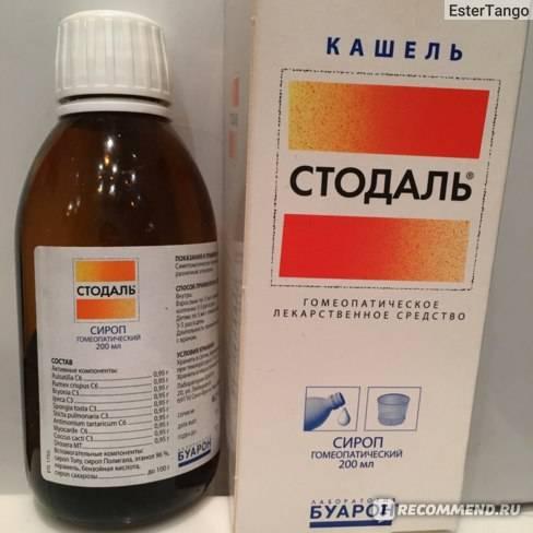 Стодаль сироп гомеопатический 200 мл   (boiron [лаборатория буарон]) - купить в аптеке по цене 332 руб., инструкция по применению, описание
