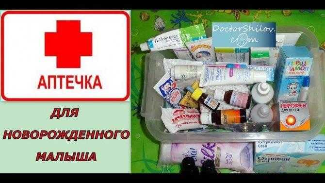 Аптечка для новорожденного, список необходимого – собрать самому или приобрести готовую?