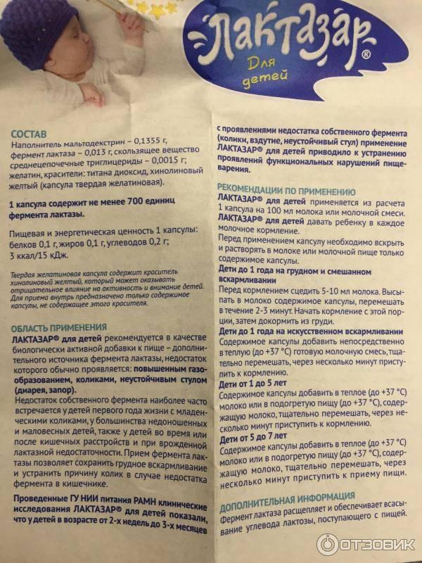 Лактазар для детей  в санкт-петербурге - инструкция по применению, описание, отзывы пациентов и врачей, аналоги