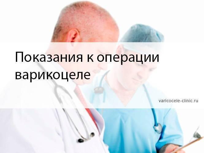 Варикоцеле лечение, операции при варикоцеле   оперативная андрология   врач-уролог, андролог фатеев д. м.