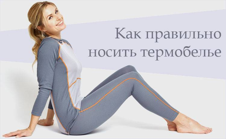 Как правильно носить термобелье: практические рекомендации. как правильно носить детское термобелье как носят термобелье