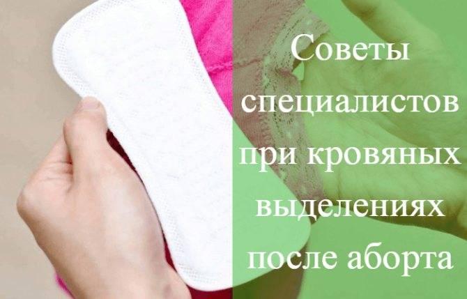 Восстановление после медикаментозного прерывания беременности