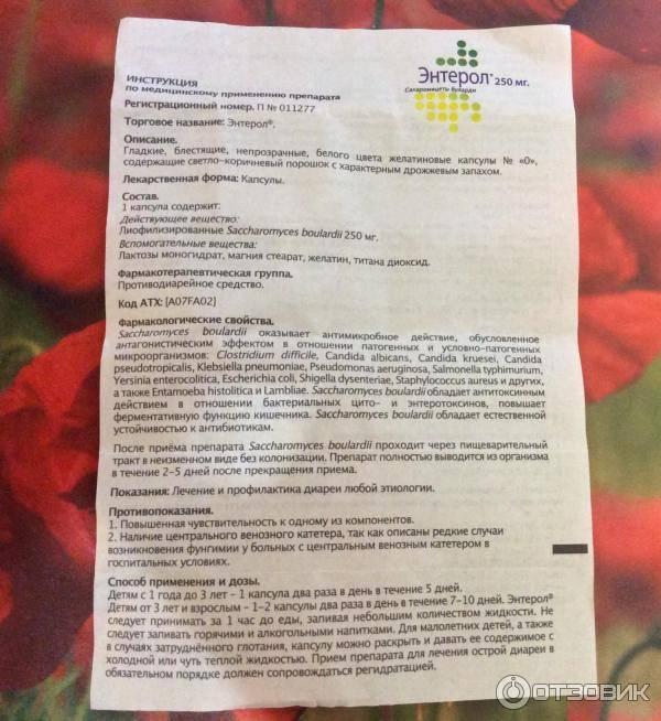 Энтерол капсулы 250 мг 30 шт. блистер
