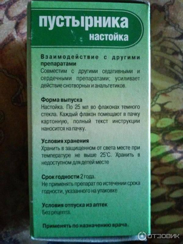 Пустырник детям: инструкция по применению таблеток и настойки в разном возрасте