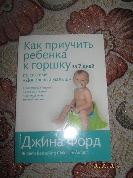Как приучить ребенка к горшку: советы и рекомендации