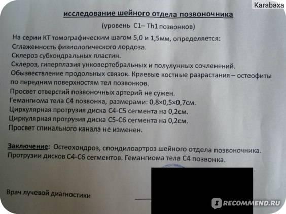 """Узи позвоночника   детский медицинский центр """"чудодети"""""""