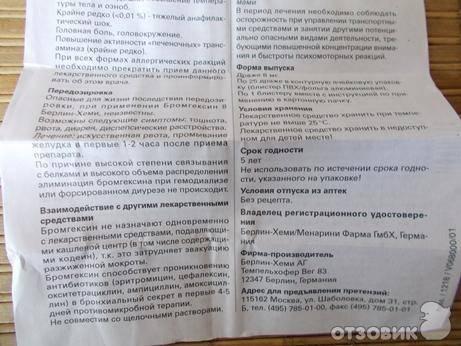 Бромгексин-акрихин сироп 4 мг/5 мл флакон 100 мл   (акрихин) - купить в аптеке по цене 220 руб., инструкция по применению, описание