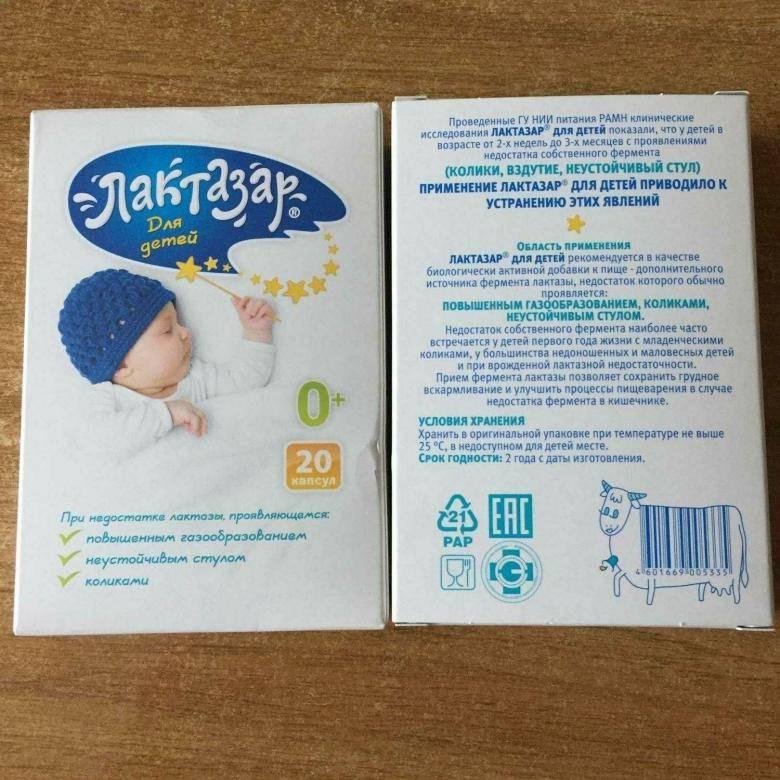 Лактазар: инструкция по применению для грудничков и новорожденных детей, аналоги