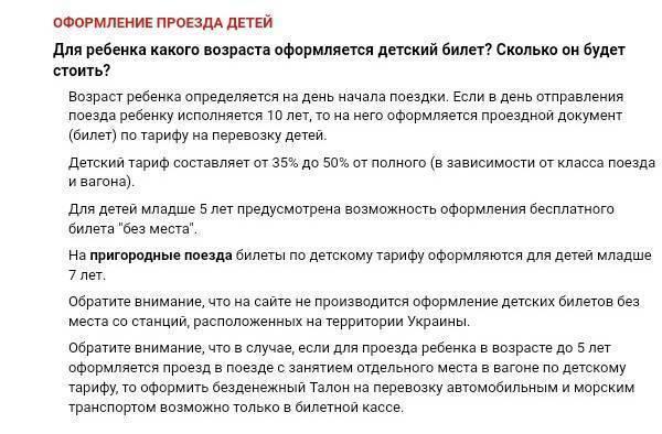Ржд детский билет на поезд до какого возраста по россии 2020 — ведущий юрист