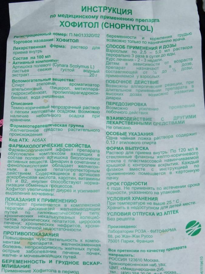 Хофитол в казани - инструкция по применению, описание, отзывы пациентов и врачей, аналоги