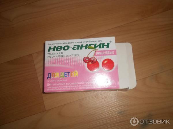 Лекарство от ангины для детей: спрей, таблетки и другие противовирусные средства от горла