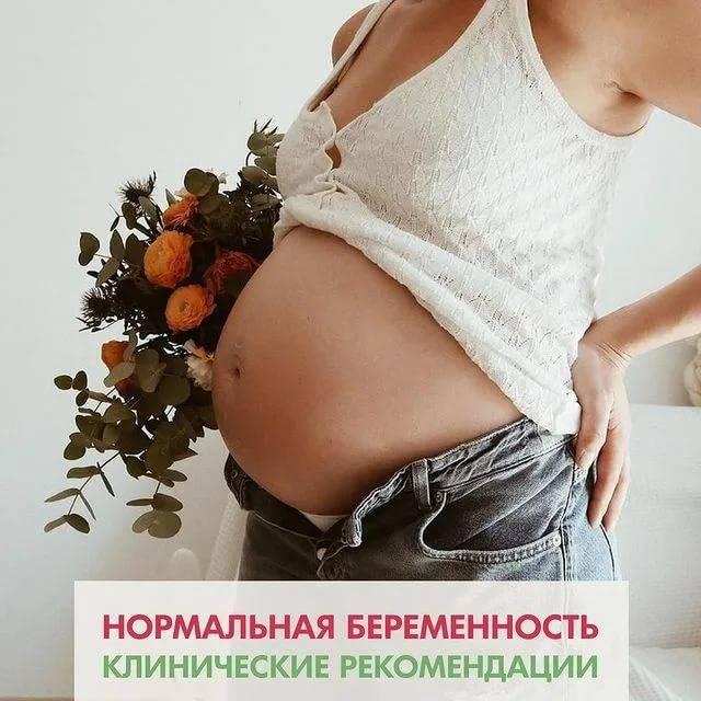 8 способов выглядеть женственно и привлекательно во время беременности