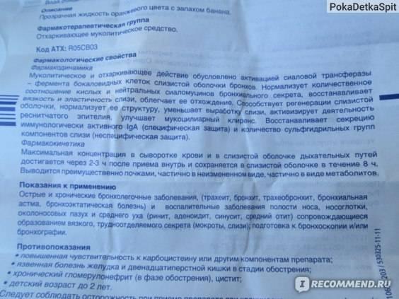 Флюдитек сироп 50 мг/мл флакон 125 мл