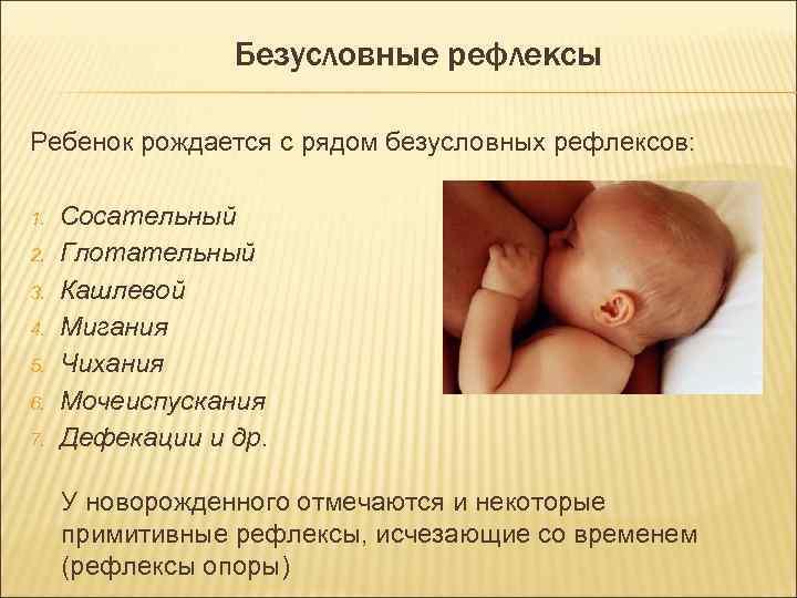 Шаговый рефлекс у новорожденного