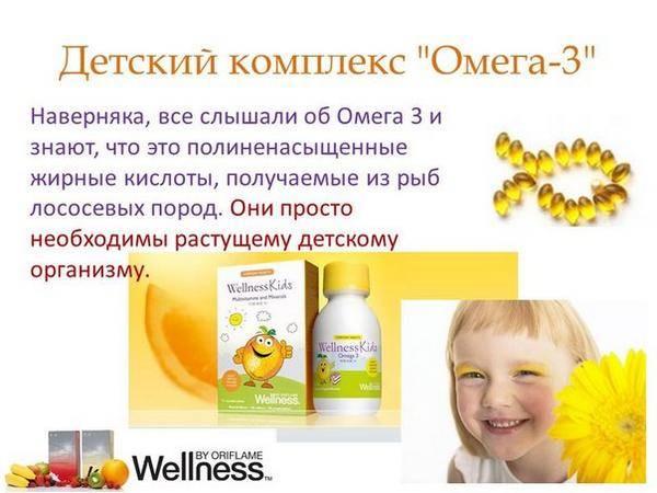 Витамины с Омега-3 для детей и холином: какие выбрать?