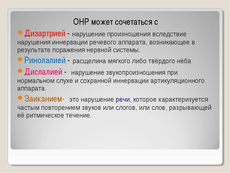 Уровни общего недоразвития речи у детей: онр 1, 2, 3, 4