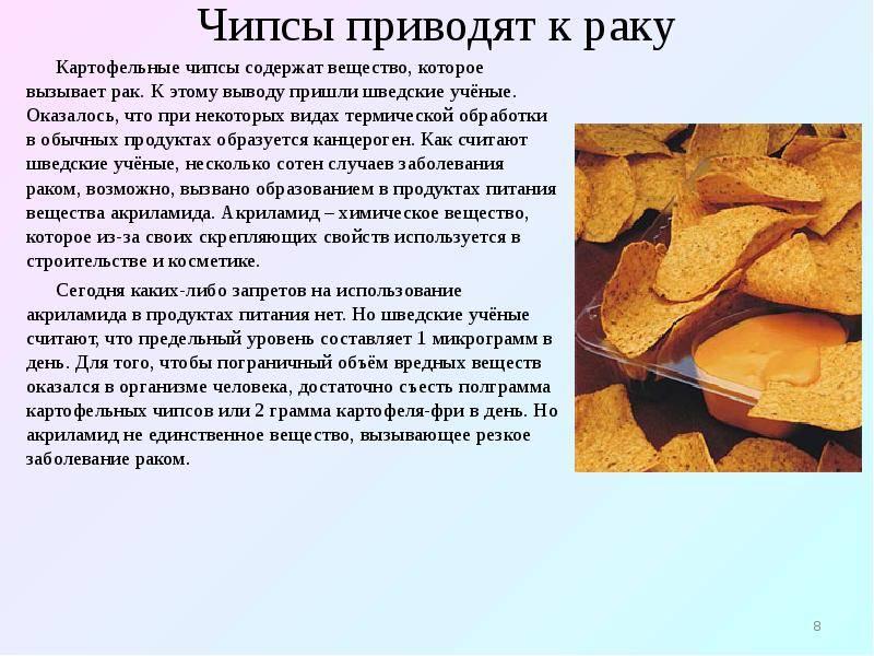Сколько чипсов может съесть ребенок без вреда для здоровья