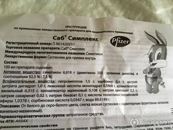 Саб симплекс суспензия для приема внутрь 30 мл флакон-капельница