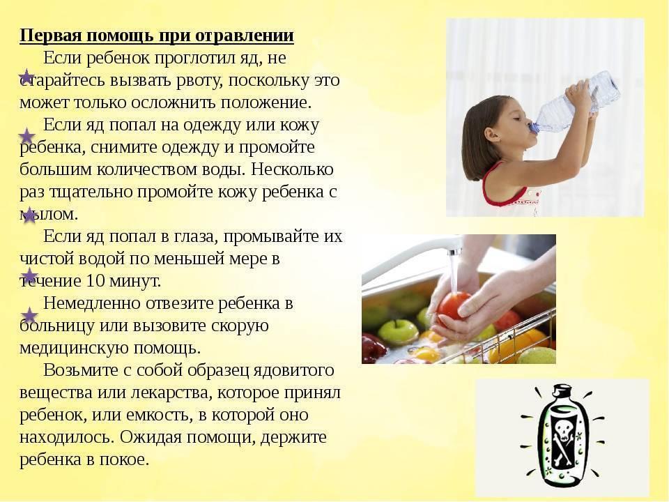 Отравление у ребенка: причины, симптомы, лечение | энтеросгель