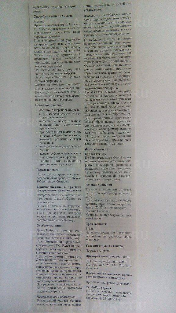 Хофитол в омске - инструкция по применению, описание, отзывы пациентов и врачей, аналоги