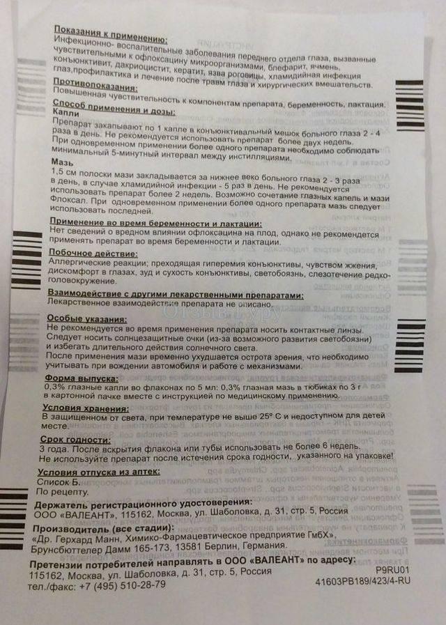 Флоксал капли глазные 0,3% флакон-капельница 5 мл   (dr. gerhard mann [др. герхард манн]) - купить в аптеке по цене 210 руб., инструкция по применению, описание, аналоги