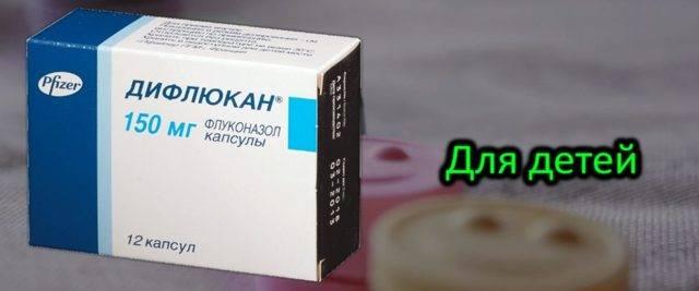 Суспензия Дифлюкан для детей: инструкция по применению сиропа флуконазола