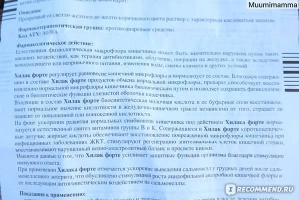 Хилак форте в санкт-петербурге - инструкция по применению, описание, отзывы пациентов и врачей, аналоги