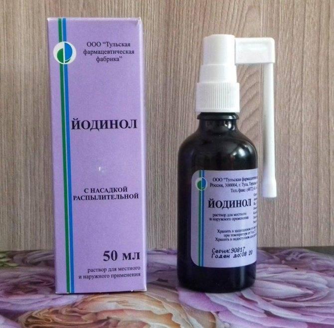 Йодинол для полоскания горла — инструкция по применению