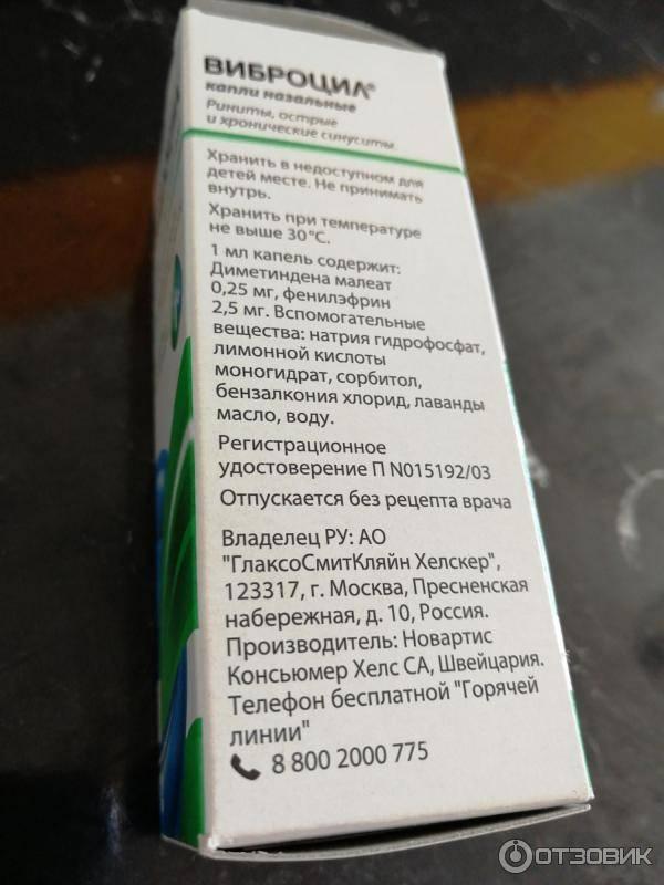 Виброцил - инструкция по применению, описание, отзывы пациентов и врачей, аналоги