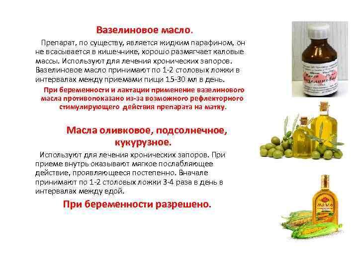 Вазелиновое масло 100 мл