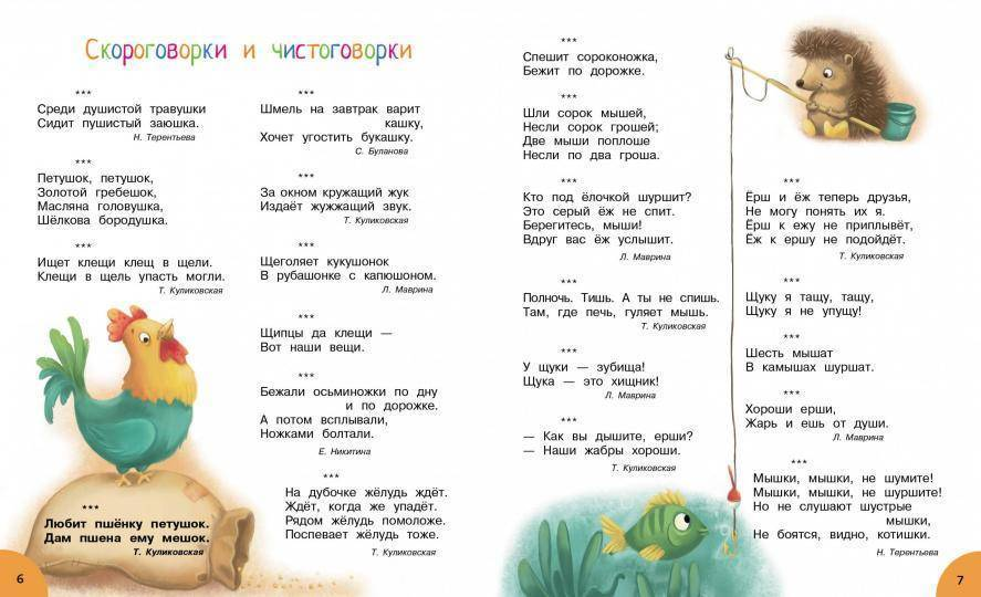 Как научить ребенка выговаривать букву [р]: в домашних условиях