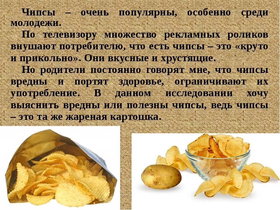Почему для здоровья человека настолько вредны чипсы?