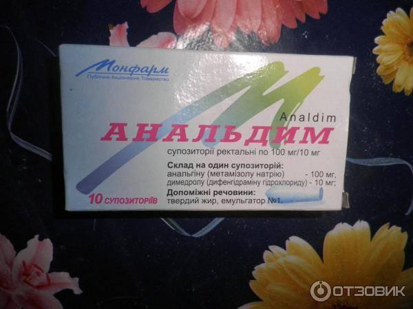 Анальдим инструкция по применению, цена в аптеках украины, аналоги, состав, показания   analdim суппозитории ректальные компании «монфарм»   компендиум