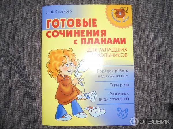 Супер логопед | как научить школьника писать сочинение: советы детям и их родителям