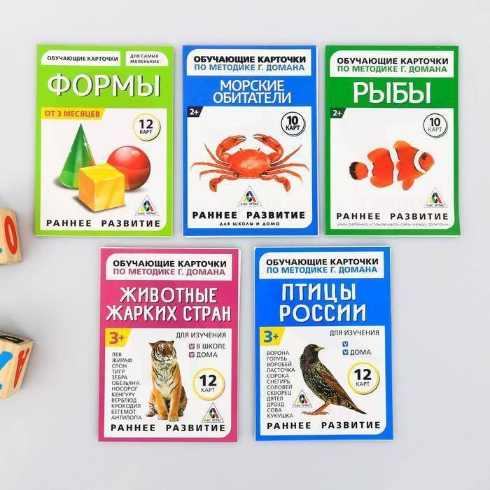Методика домана. как заниматься? и стоит ли?  скачать карточки домана – жили-были