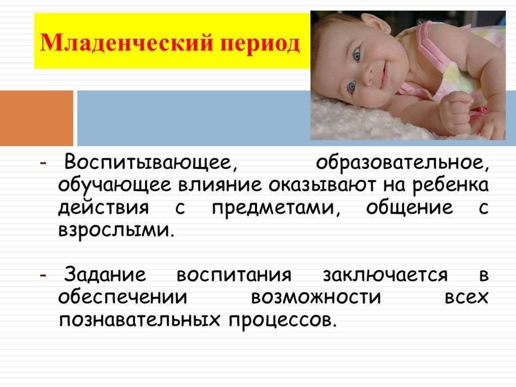 Воспитание ребенка от 0 до года: как правильно воспитывать детей с рождения (психология)