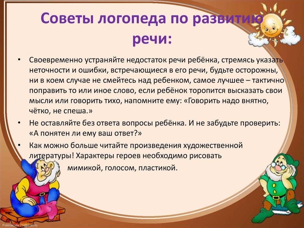 В3года речь ребенка неразборчива