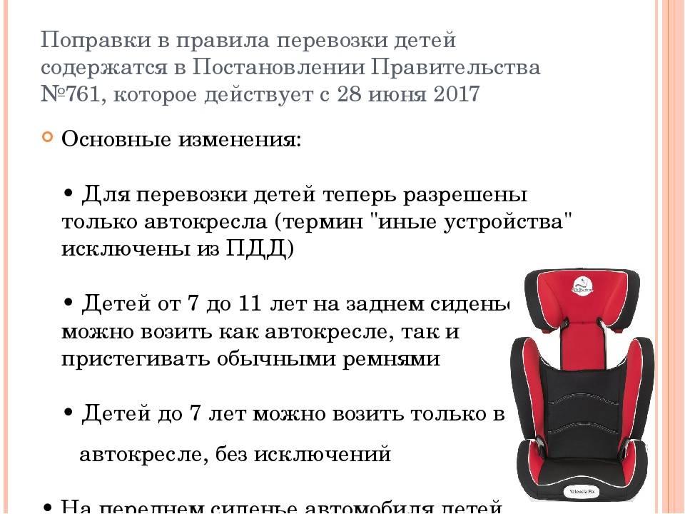 Разрешено ли гибдд бескаркасное автокресло в 2020 году