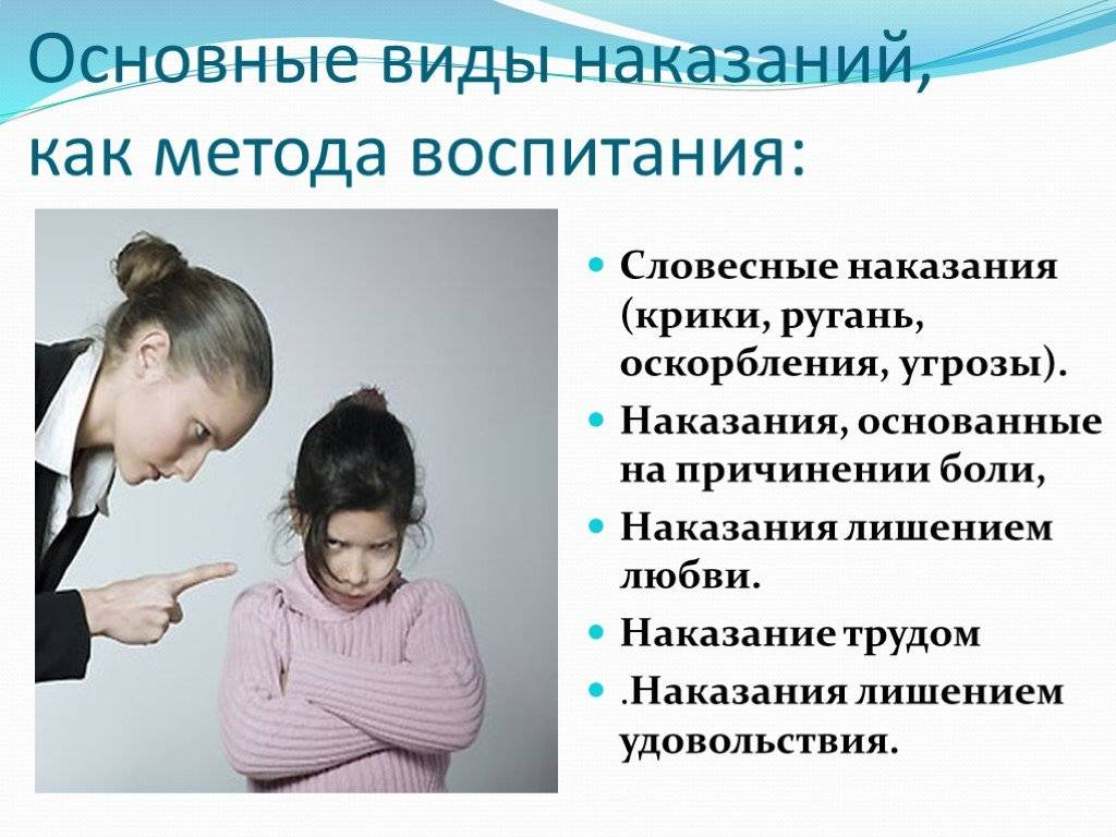 Как воспитать ребенка без криков и наказаний, угроз и истерик