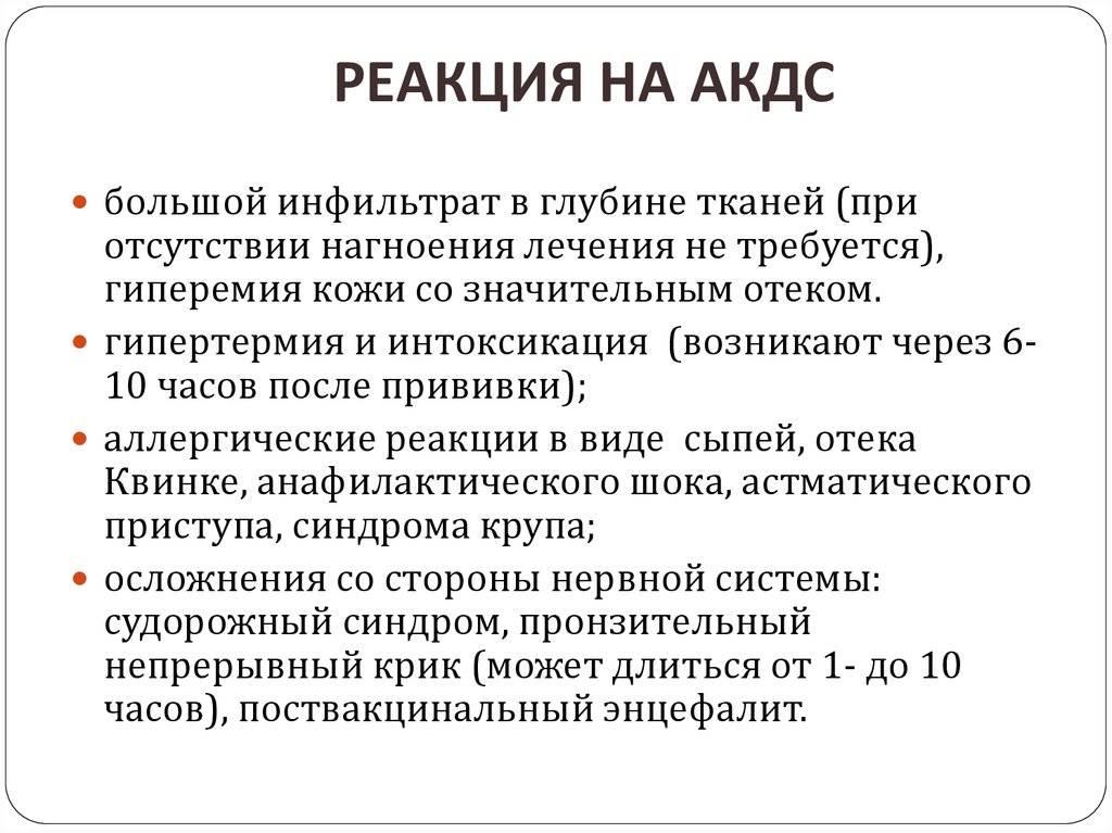 О вакцинации против столбняка от 12.04.17